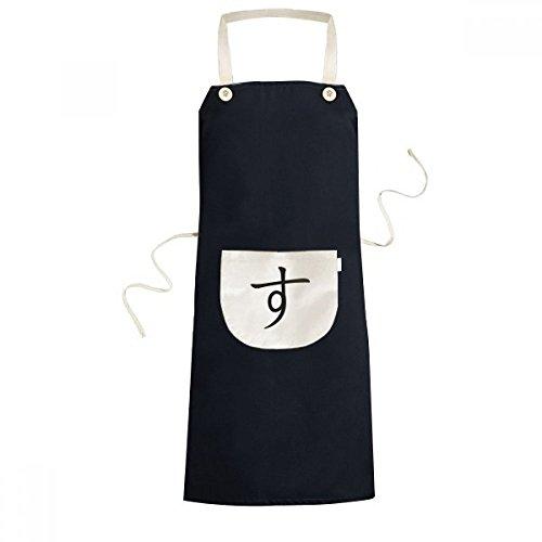 Japanese Katakana Character SU Cooking Kitchen Black Bib Aprons With Pocket for Women Men Chef Gifts