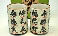 Japanese-Mino-Yaki-Sushi-Yunomi-Tea-Cup-2pc-set-7-3-7-3-10-3cm-2-8-2-8-4inch-6853-22.jpg